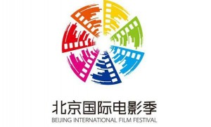 Beijing-International-Film-Festival